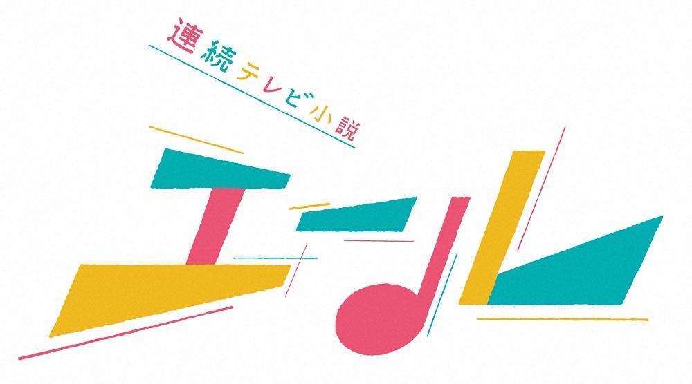 朝ドラ「エール」最終回最終話放送日「おちょやん」の放送開始日が決定!