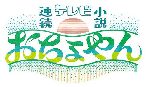 朝ドラ「おちょやん」第10週あらすじネタバレ!見逃し配信・無料動画配信無料視聴情報