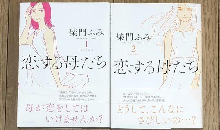 「恋する母たち(恋母)」4話5話6話7話の無料動画・見逃し配信は?