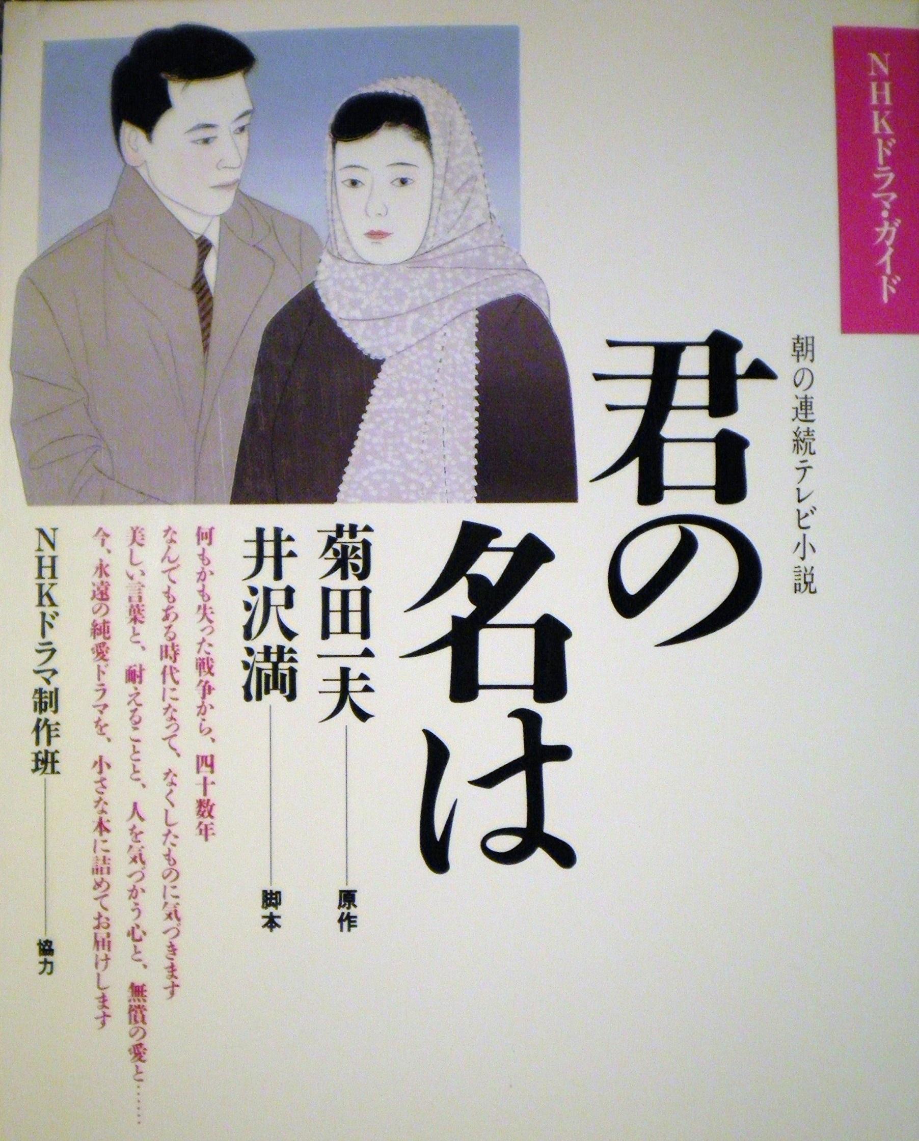 朝ドラ「エール」第23週あらすじネタバレ!「恋のメロディー」