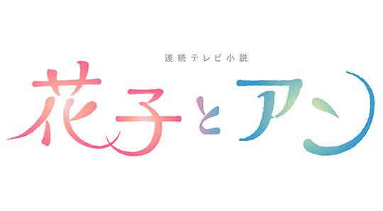 「花子とアン」あらすじネタバレ!再放送の最終回結末ではな(花子)は?