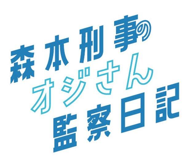 「監察医朝顔2」ネタバレ!無料動画見逃し配信を最終回結末まで紹介!