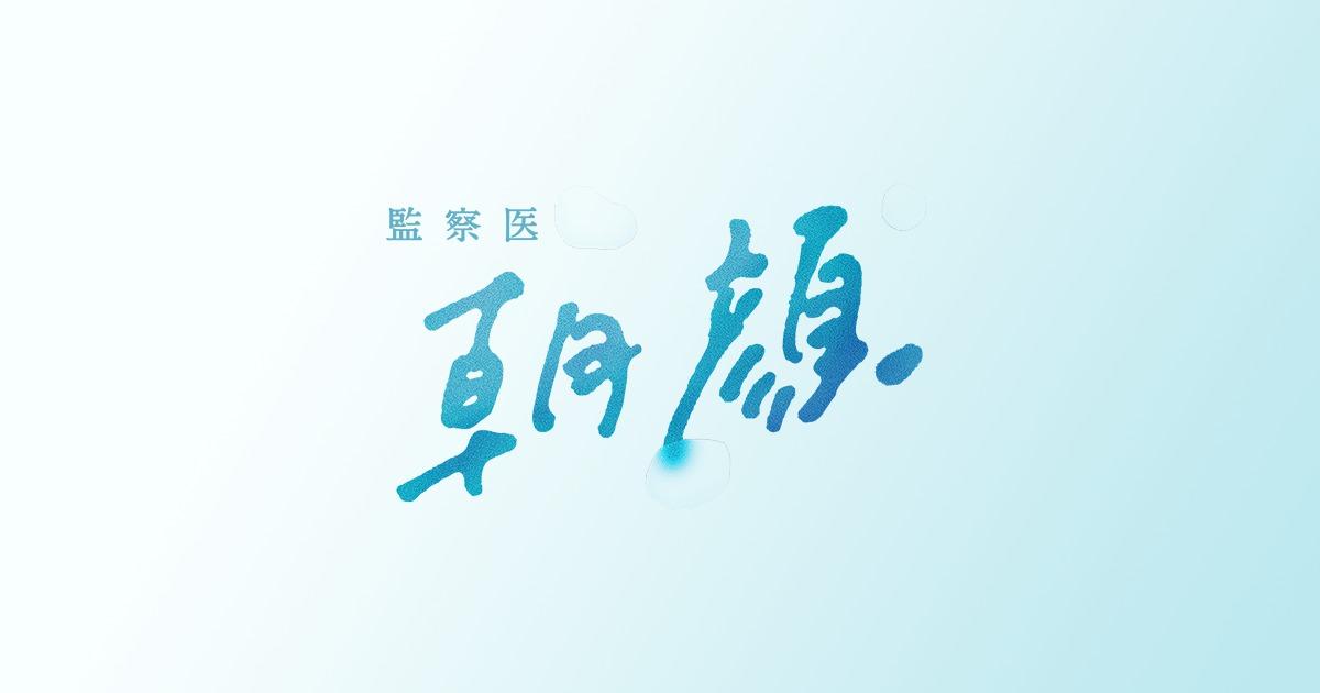 「監察医朝顔2」1話2話3話の無料動画・見逃し配信は?