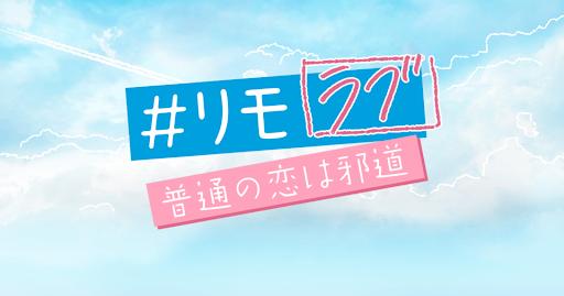 「リモラブ」全話ネタバレ!最終回結末と見逃し配信・無料動画配信視聴情報