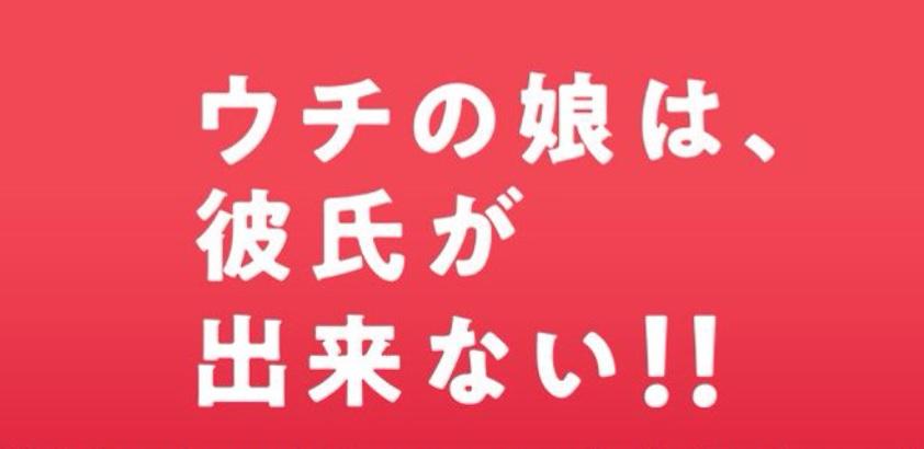 「ウチの娘は彼氏が出来ない(ウチカレ)」ネタバレ!無料動画見逃し配信を最終回結末まで紹介!