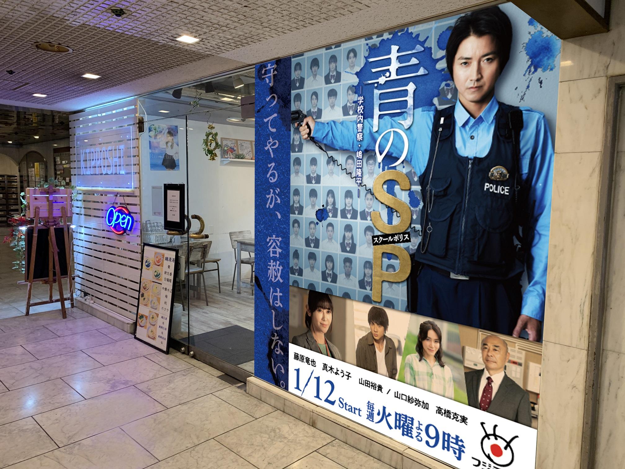 「青のSP(スクールポリス)」ネタバレ!無料動画見逃し配信を最終回結末まで紹介!
