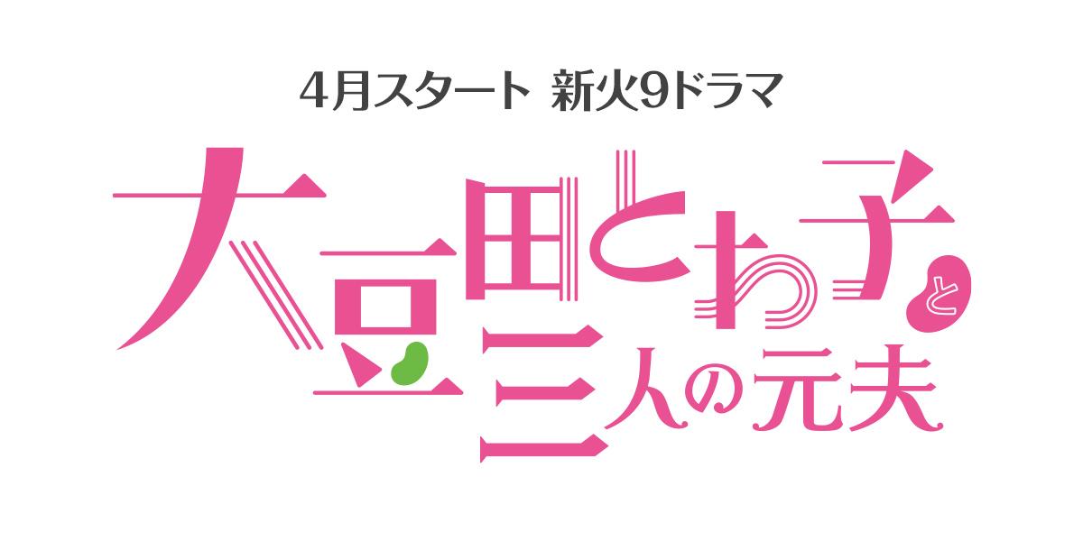 「大豆田とわ子と三人の元夫」1話2話3話の無料動画・見逃し配信の無料視聴方法は?