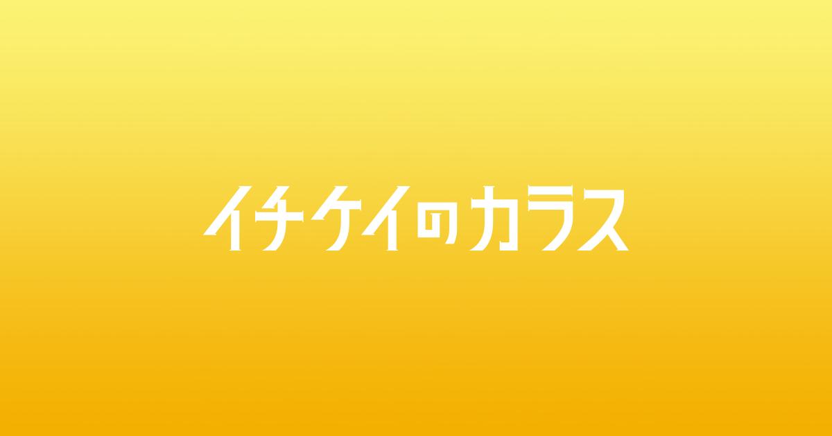 「イチケイのカラス」ネタバレ!無料動画見逃し配信を最終回結末まで紹介!