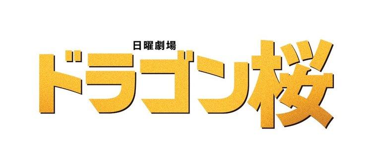 「ドラゴン桜2」9話最終回結末の無料動画・見逃し配信の無料視聴方法は?