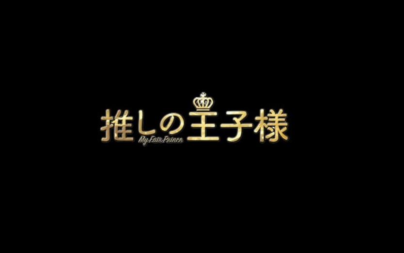 「推しの王子様」5話6話の無料動画・見逃し配信の無料視聴方法は?