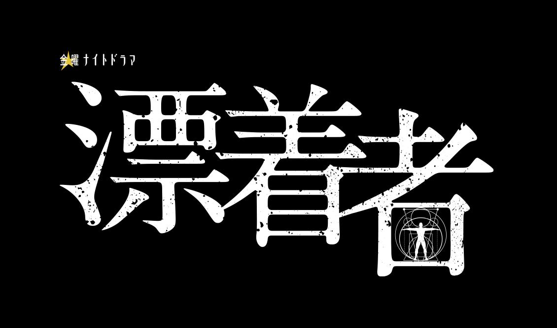 「漂着者」5話6話の無料動画・見逃し配信の無料視聴方法は?