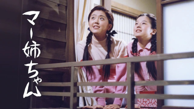 朝ドラ「マー姉ちゃん」あらすじネタバレ!モデル・原作と最終回結末、再放送の日程は?