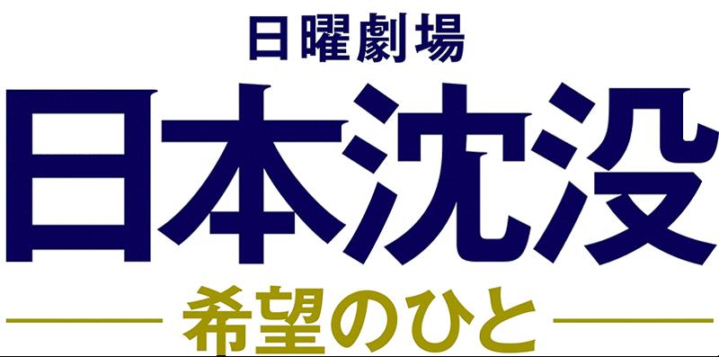 「日本沈没-希望のひと」1話の無料動画・見逃し配信の無料視聴方法は?