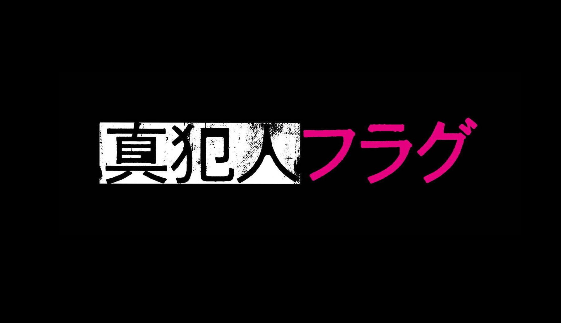 「真犯人フラグ」1話の無料動画・見逃し配信の無料視聴方法は?